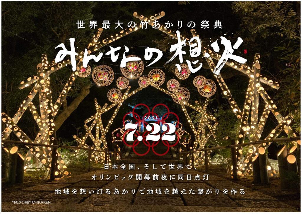 竹灯りイベント画像